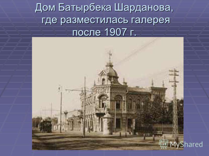 Дом Батырбека Шарданова, где разместилась галерея после 1907 г.