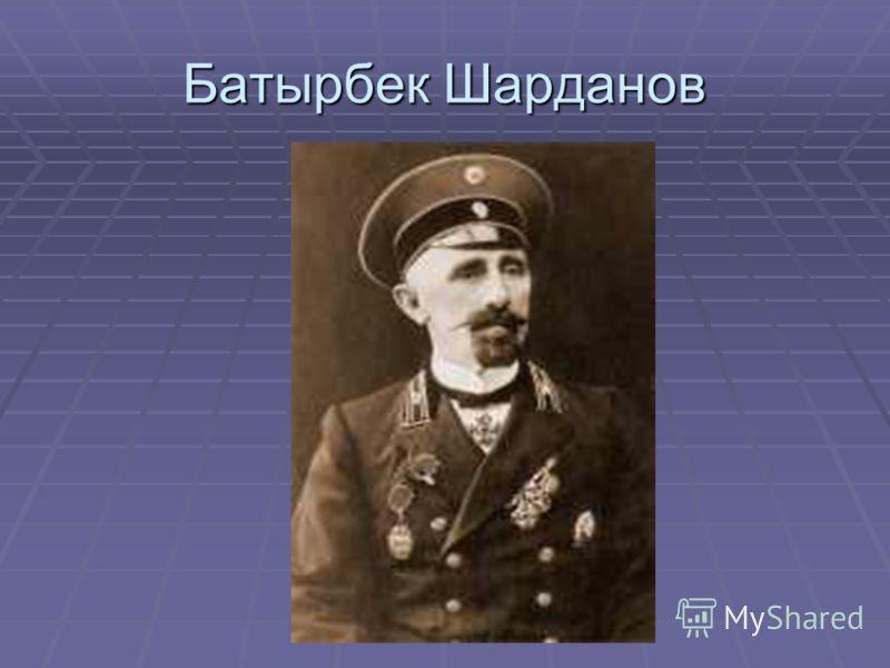 Батырбек Шарданов