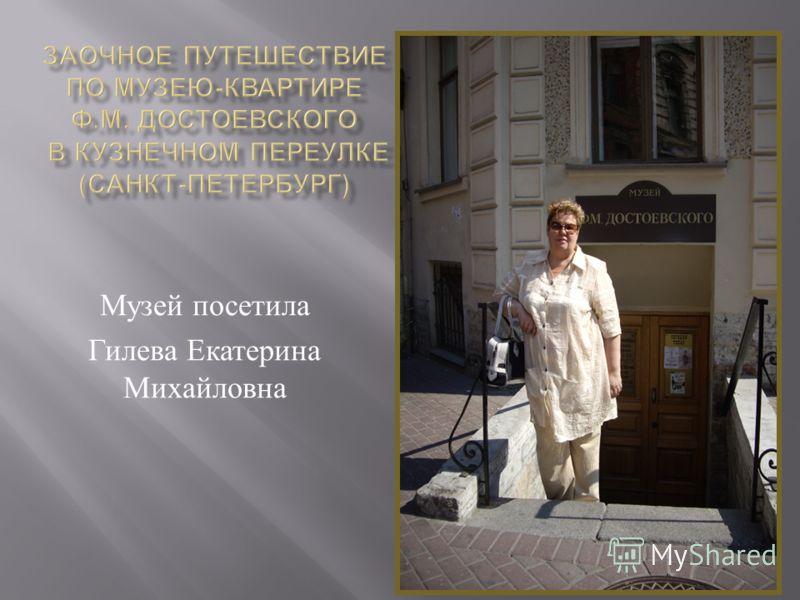 Музей посетила Гилева Екатерина Михайловна