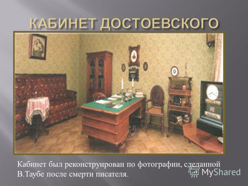 Кабинет был реконструирован по фотографии, сделанной В.Таубе после смерти писателя.