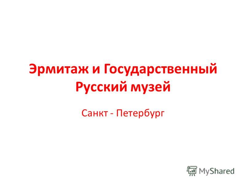 Эрмитаж и Государственный Русский музей Санкт - Петербург
