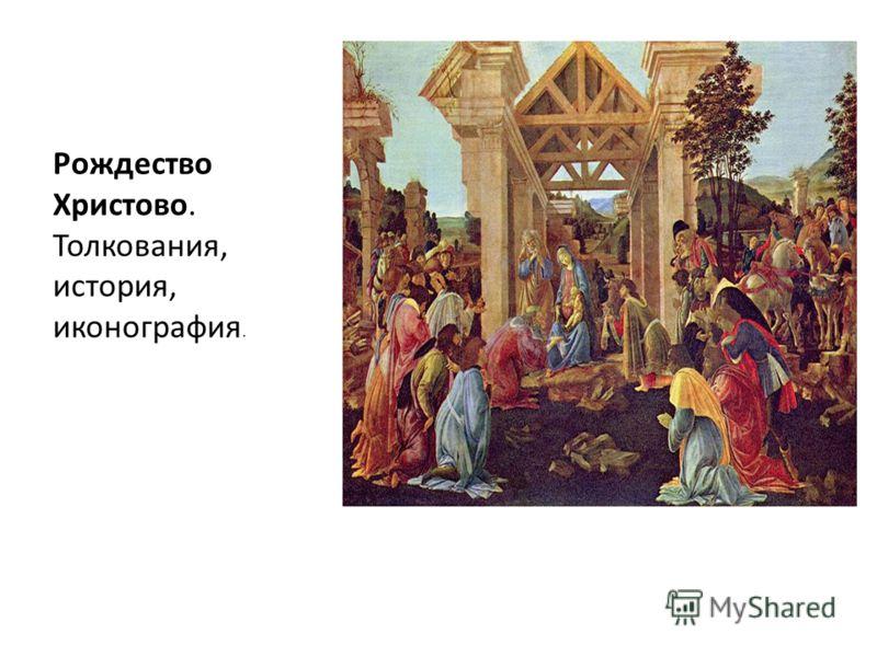 Рождество Христово. Толкования, история, иконография.