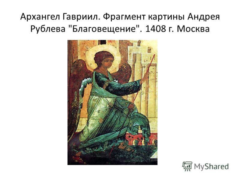 Архангел Гавриил. Фрагмент картины Андрея Рублева Благовещение. 1408 г. Москва