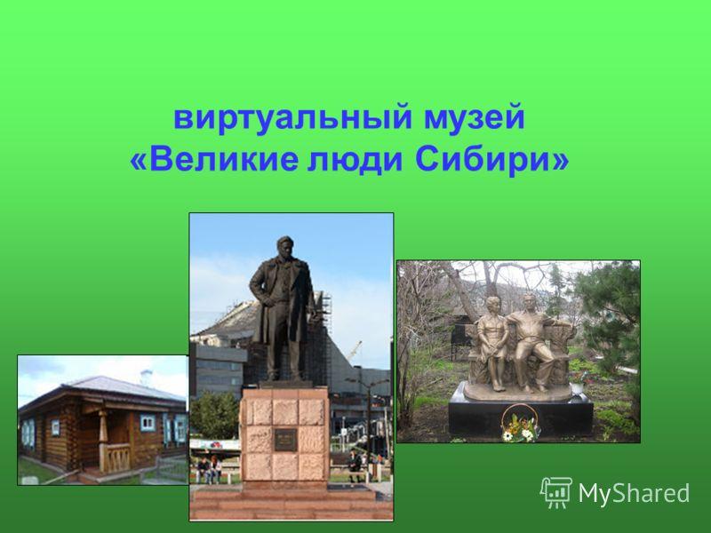 виртуальный музей «Великие люди Сибири»