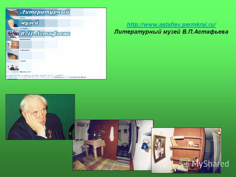http://www.astafiev.permkrai.ru/ Литературный музей В.П.Астафьева