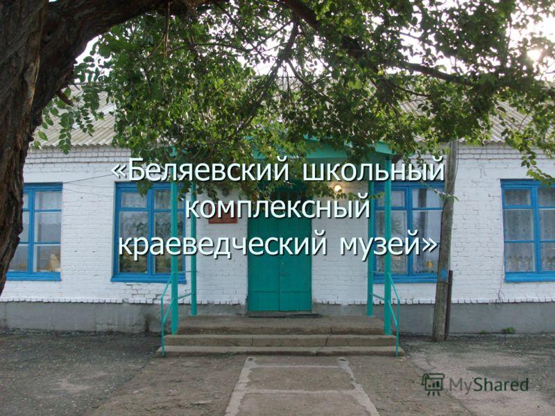 «Беляевский школьный комплексный краеведческий музей»