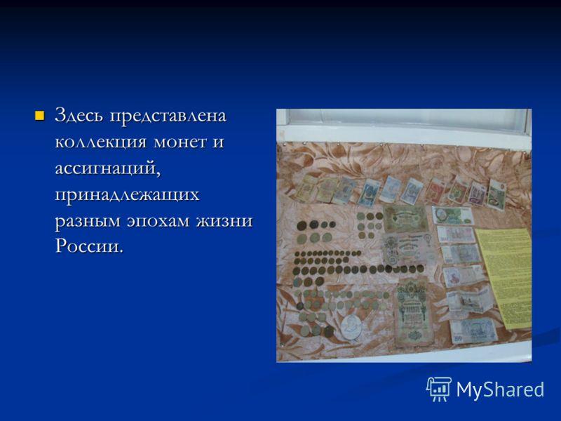Здесь представлена коллекция монет и ассигнаций, принадлежащих разным эпохам жизни России. Здесь представлена коллекция монет и ассигнаций, принадлежащих разным эпохам жизни России.