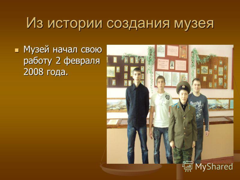 Из истории создания музея Музей начал свою работу 2 февраля 2008 года. Музей начал свою работу 2 февраля 2008 года.
