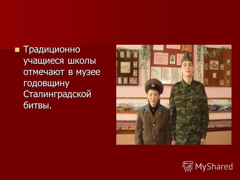 Традиционно учащиеся школы отмечают в музее годовщину Сталинградской битвы. Традиционно учащиеся школы отмечают в музее годовщину Сталинградской битвы.
