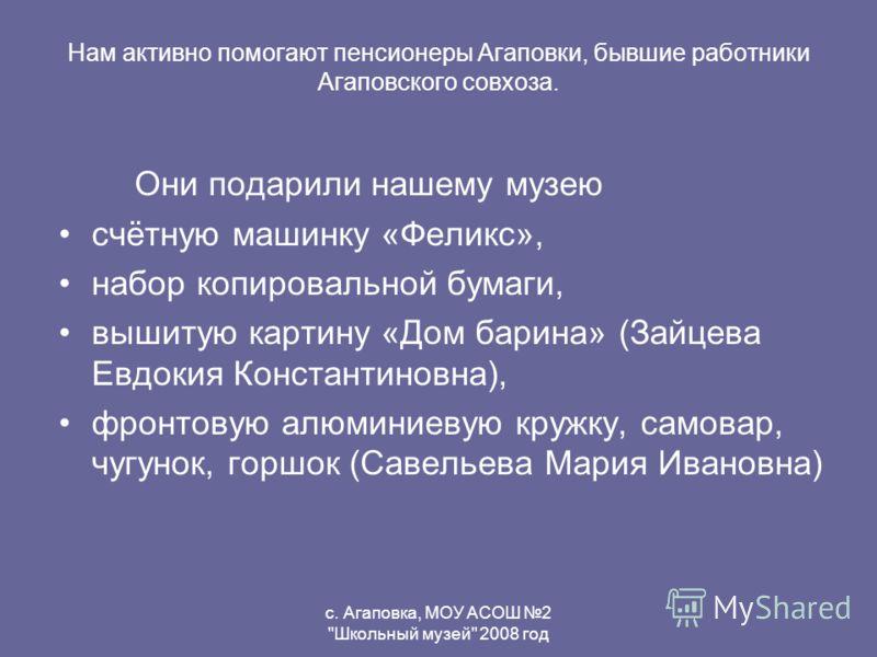 с. Агаповка, МОУ АСОШ 2