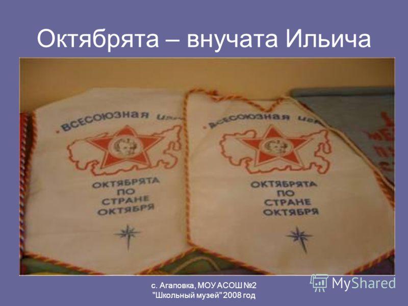с. Агаповка, МОУ АСОШ 2 Школьный музей 2008 год Октябрята – внучата Ильича