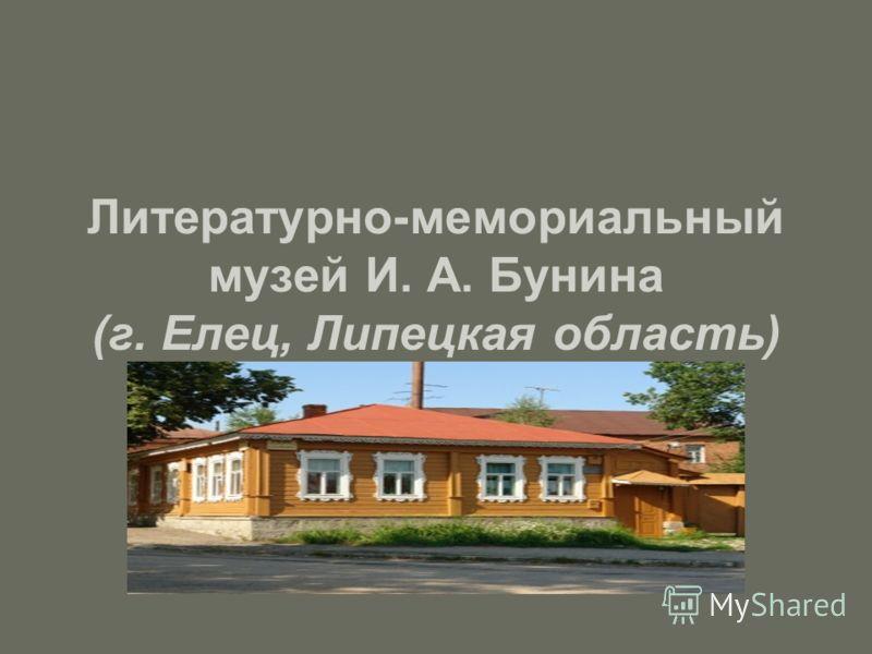 Литературно-мемориальный музей И. А. Бунина (г. Елец, Липецкая область)