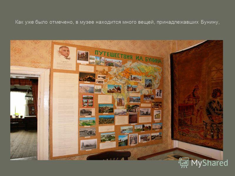 Как уже было отмечено, в музее находится много вещей, принадлежавших Бунину,