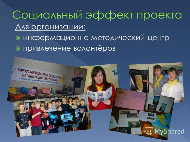 Для организации : информационно-методический центр привлечение волонтёров