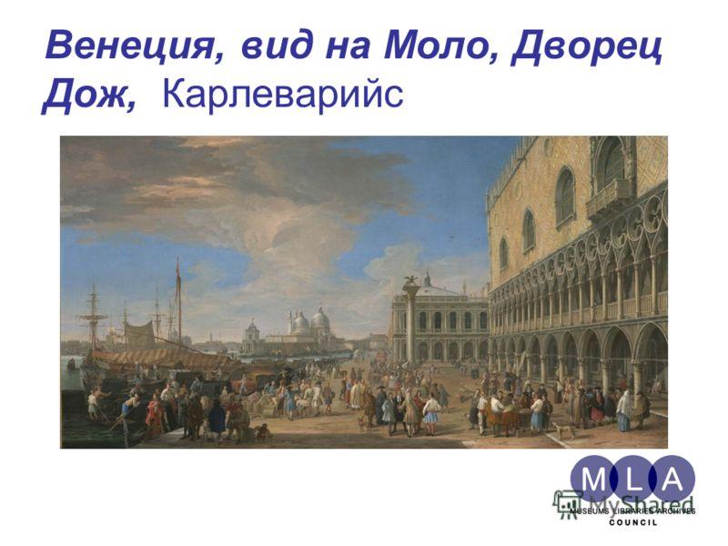 Венеция, вид на Моло, Дворец Дож, Карлеварийс