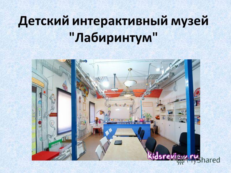 Детский интерактивный музей Лабиринтум