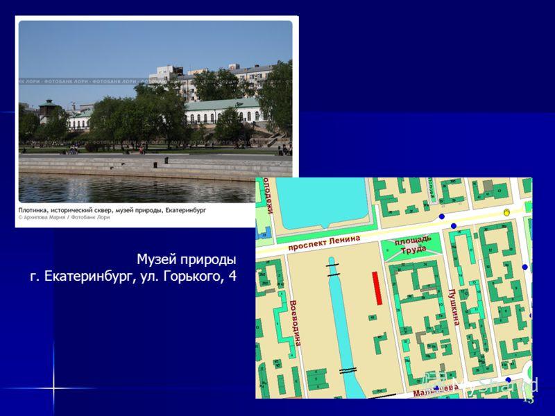 15 Музей природы г. Екатеринбург, ул. Горького, 4