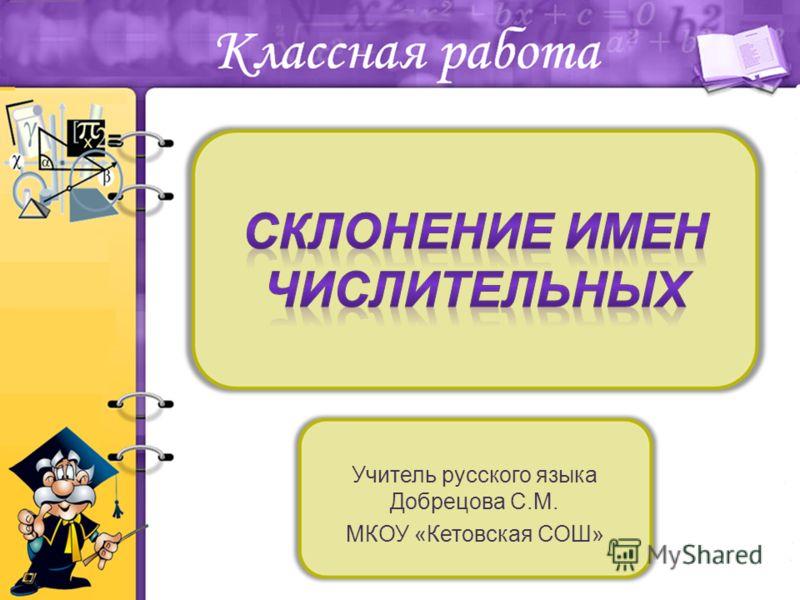 Учитель русского языка Добрецова С.М. МКОУ «Кетовская СОШ»