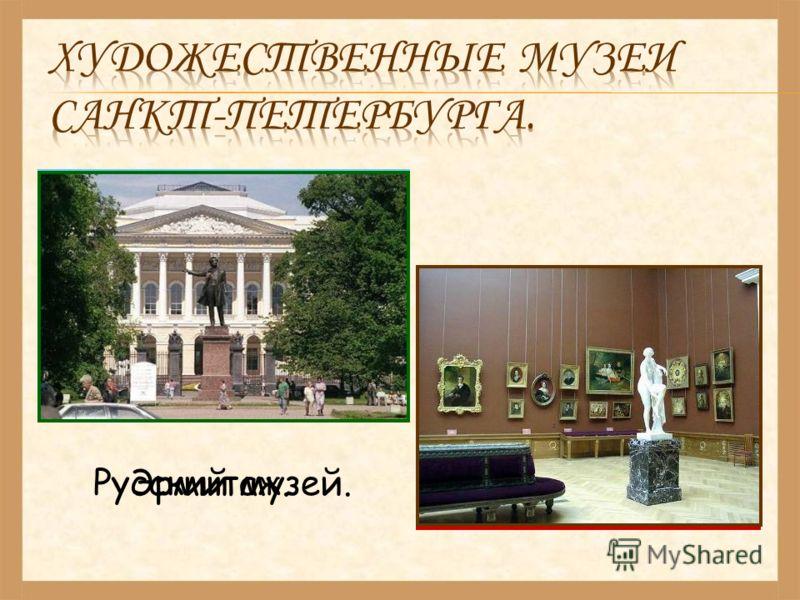 Эрмитаж. Русский музей.