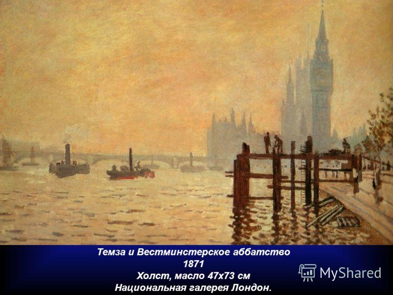 Темза и Вестминстерское аббатство 1871 Холст, масло 47x73 см Национальная галерея Лондон.