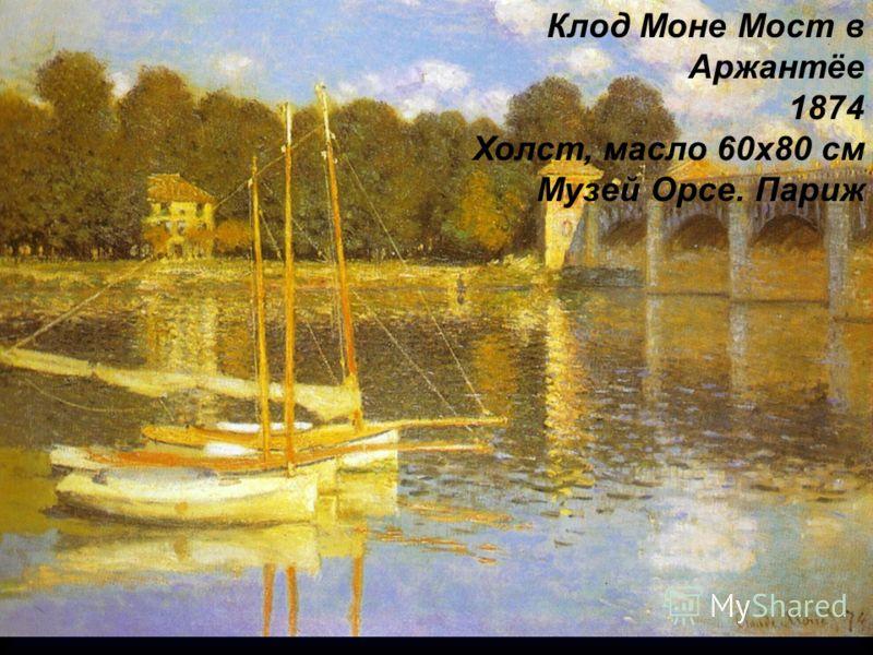 Клод Моне Мост в Аржантёе 1874 Холст, масло 60x80 см Музей Орсе. Париж