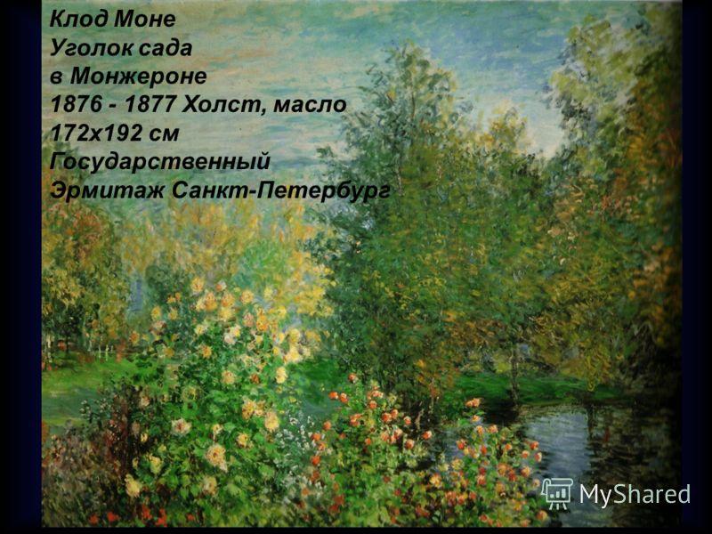 Клод Моне Уголок сада в Монжероне 1876 - 1877 Холст, масло 172x192 см Государственный Эрмитаж Санкт-Петербург
