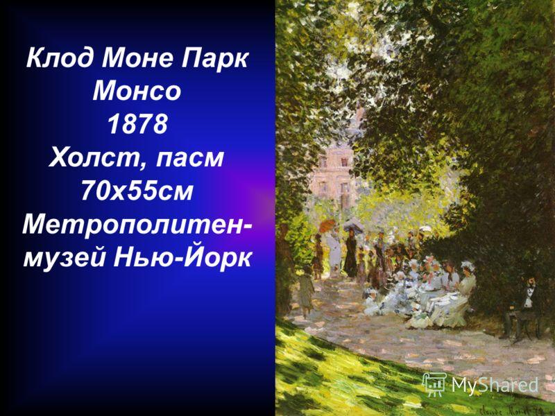 Клод Моне Парк Монсо 1878 Холст, пасм 70x55см Метрополитен- музей Нью-Йорк