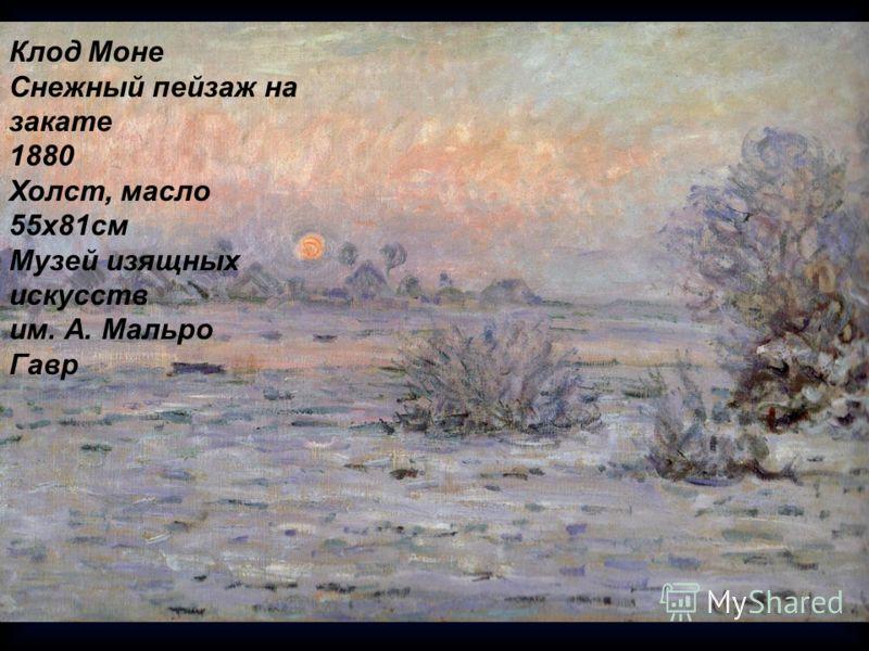 Клод Моне Снежный пейзаж на закате 1880 Холст, масло 55x81см Myзей изящных искусств им. А. Мальро Гавр