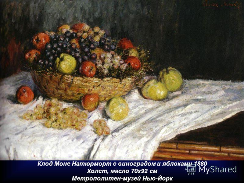 Клод Моне Натюрморт с виноградом и яблоками 1880 Холст, масло 70x92 см Метрополитен-музей Нью-Йорк