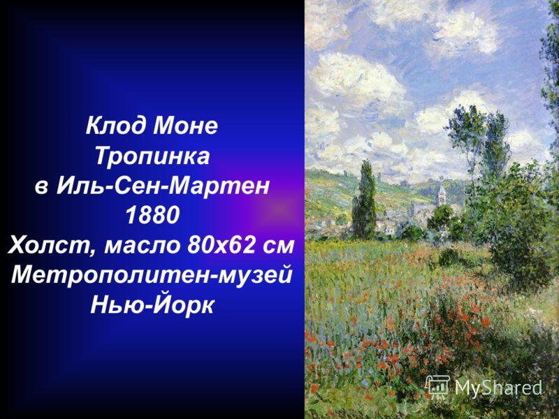 Клод Моне Тропинка в Иль-Сен-Мартен 1880 Холст, масло 80x62 см Метрополитен-музей Нью-Йорк
