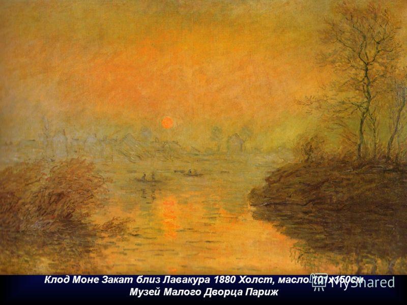 Клод Моне Закат близ Лавакура 1880 Холст, масло 101x150см Музей Малого Дворца Париж
