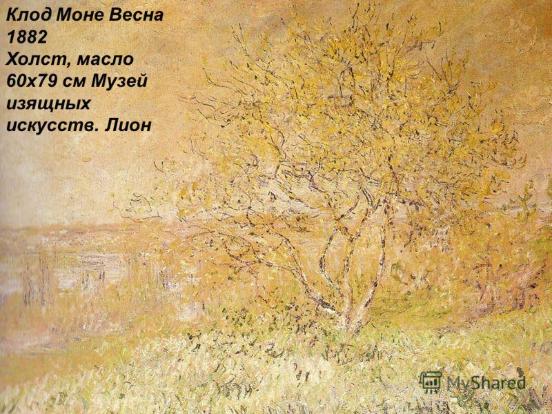Клод Моне Весна 1882 Холст, масло 60x79 см Музей изящных искусств. Лион