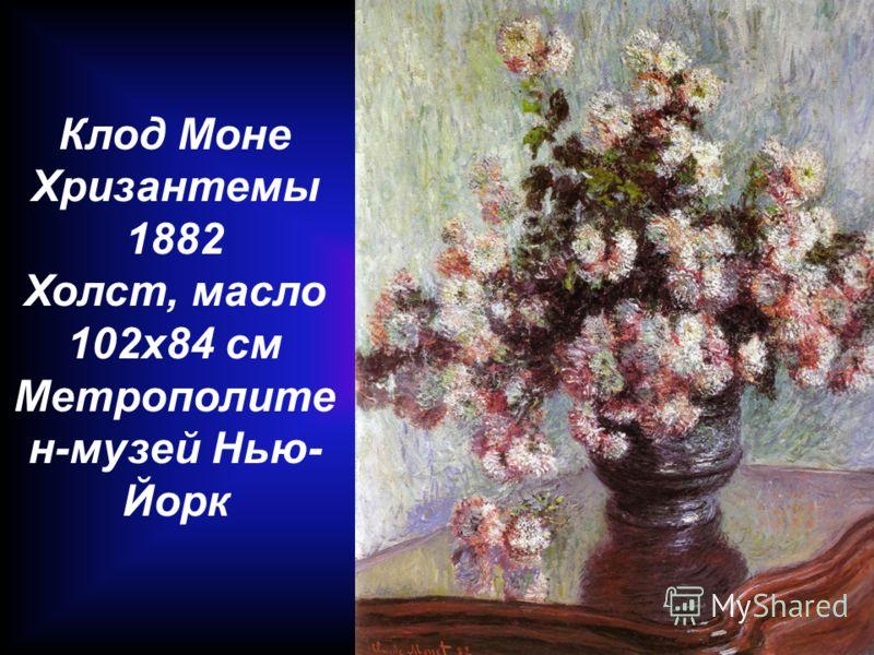 Клод Моне Хризантемы 1882 Холст, масло 102x84 см Метрополите н-музей Нью- Йорк