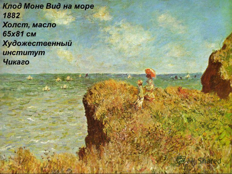 Клод Моне Вид на море 1882 Холст, масло 65x81 см Художественный институт Чикаго