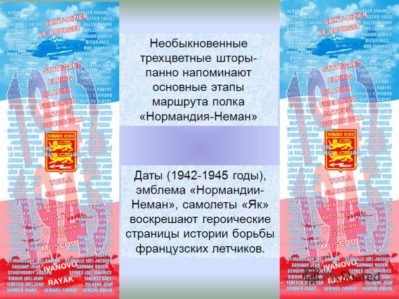 Даты (1942-1945 годы), эмблема «Нормандии- Неман», самолеты «Як» воскрешают героические страницы истории борьбы французских летчиков. Необыкновенные трехцветные шторы- панно напоминают основные этапы маршрута полка «Нормандия-Неман»