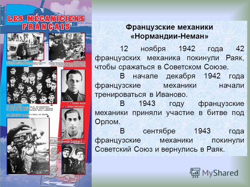 Французские механики «Нормандии-Неман» 12 ноября 1942 года 42 французских механика покинули Раяк, чтобы сражаться в Советском Союзе. В начале декабря 1942 года французские механики начали тренироваться в Иваново. В 1943 году французские механики прин