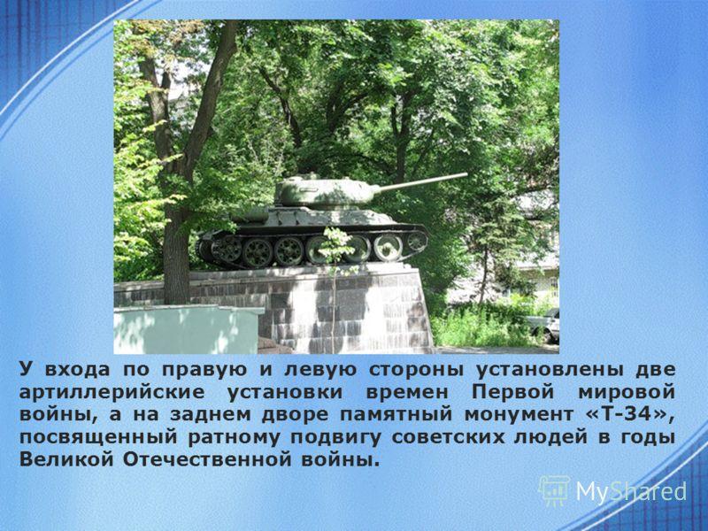 У входа по правую и левую стороны установлены две артиллерийские установки времен Первой мировой войны, а на заднем дворе памятный монумент «Т-34», посвященный ратному подвигу советских людей в годы Великой Отечественной войны.