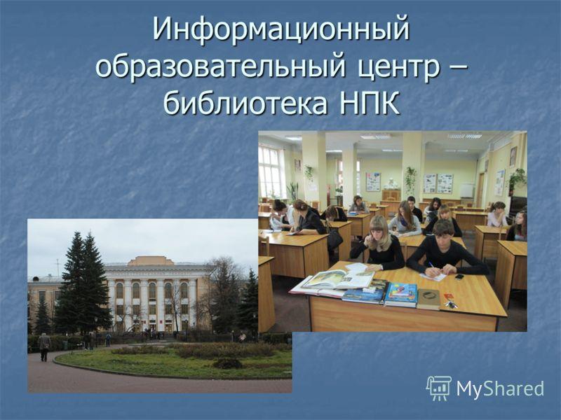 Информационный образовательный центр – библиотека НПК