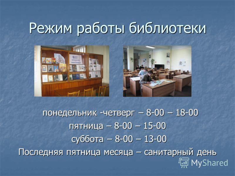 Режим работы библиотеки понедельник -четверг – 8-00 – 18-00 понедельник -четверг – 8-00 – 18-00 пятница – 8-00 – 15-00 суббота – 8-00 – 13-00 суббота – 8-00 – 13-00 Последняя пятница месяца – санитарный день