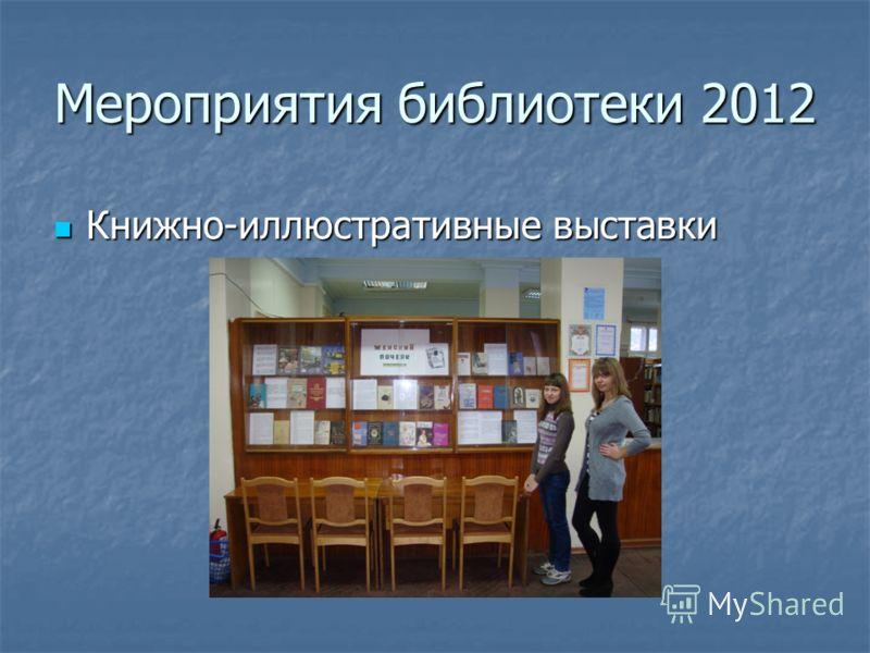 Мероприятия библиотеки 2012 Книжно-иллюстративные выставки Книжно-иллюстративные выставки