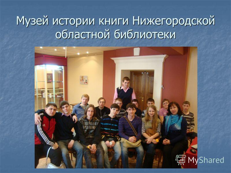 Музей истории книги Нижегородской областной библиотеки
