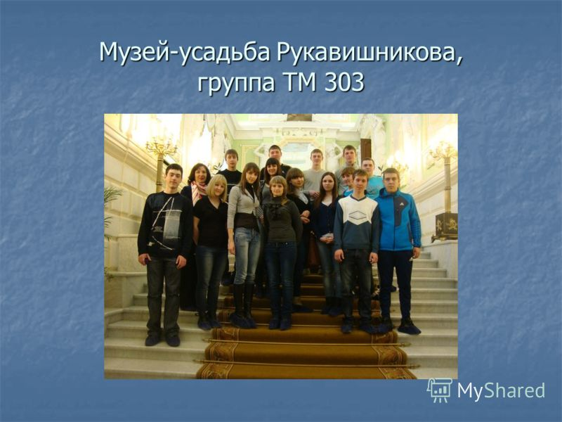 Музей-усадьба Рукавишникова, группа ТМ 303