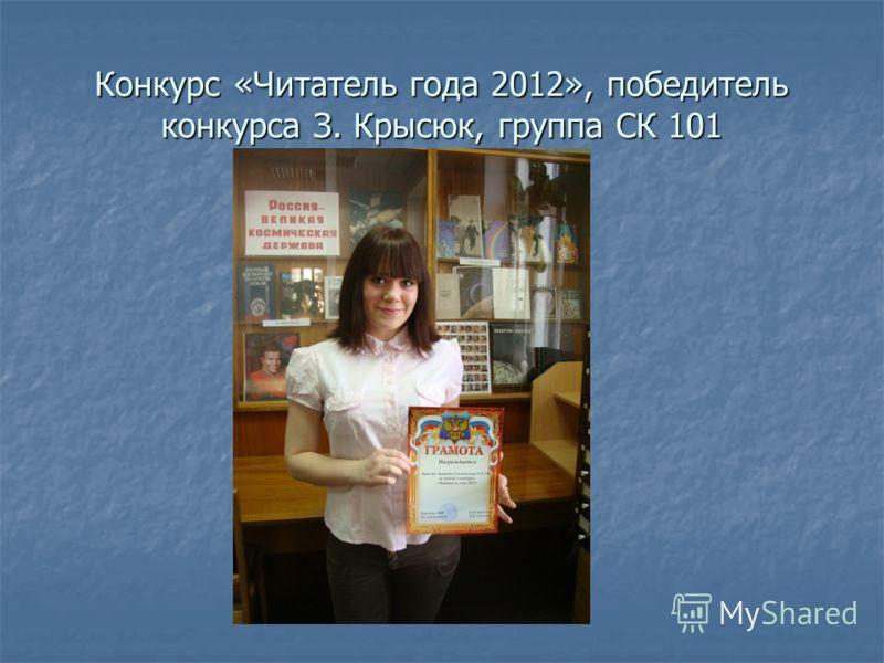 Конкурс «Читатель года 2012», победитель конкурса З. Крысюк, группа СК 101