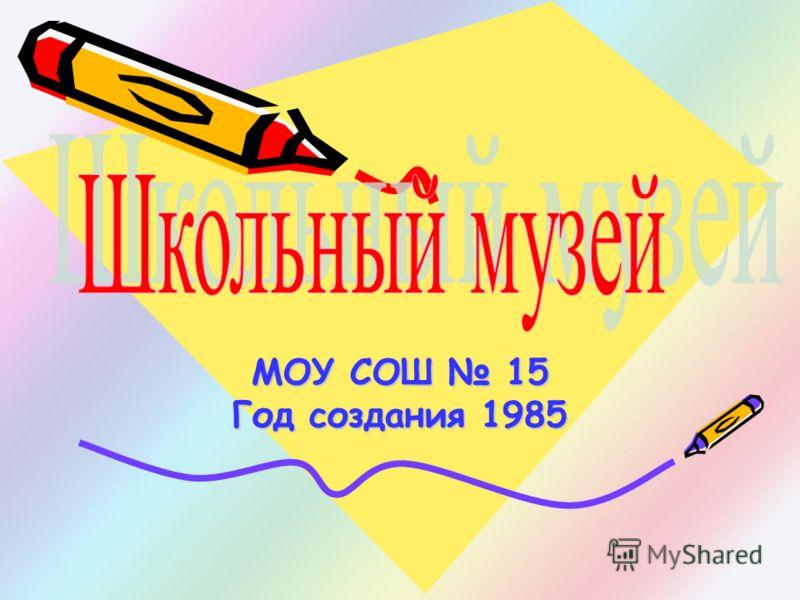МОУ СОШ 15 Год создания 1985