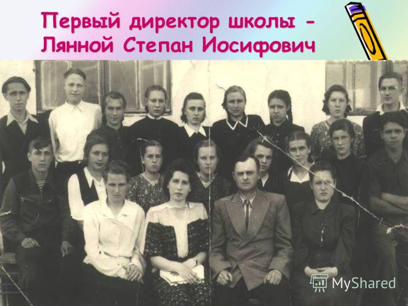 Первый директор школы - Лянной Степан Иосифович
