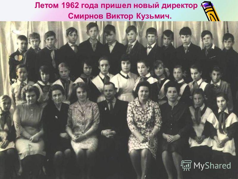 Летом 1962 года пришел новый директор – Смирнов Виктор Кузьмич.