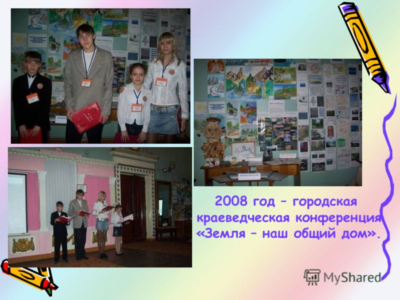 2008 год – городская краеведческая конференция «Земля – наш общий дом».