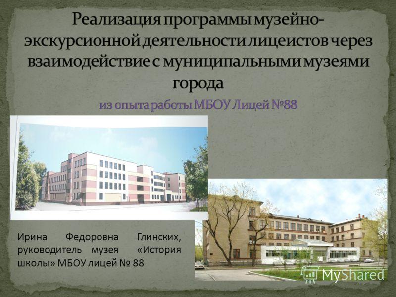 Ирина Федоровна Глинских, руководитель музея «История школы» МБОУ лицей 88