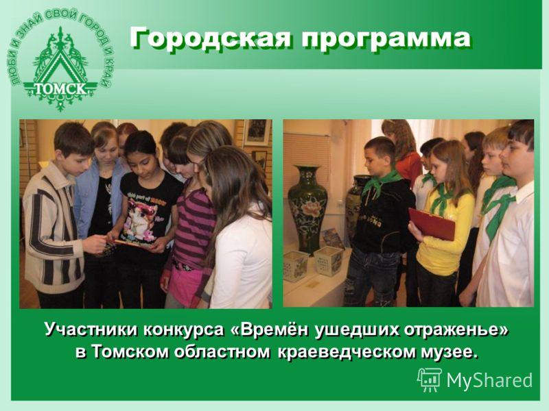 Городская программа Участники конкурса «Времён ушедших отраженье» в Томском областном краеведческом музее.