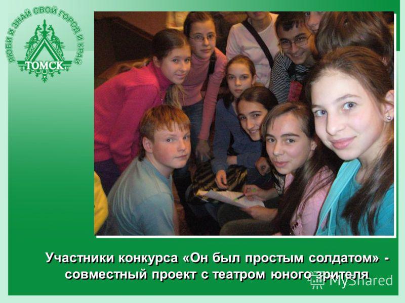 Участники конкурса «Он был простым солдатом» - совместный проект с театром юного зрителя
